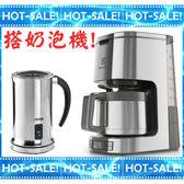 《搭贈冰熱奶泡機》Electrolux ECM7814S / ECM7814 伊萊克斯 設計家系列 美式咖啡機