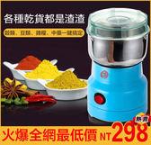 研磨機110v 磨粉機粉碎機五谷雜糧電動磨粉機家用研磨機中材咖啡打粉機