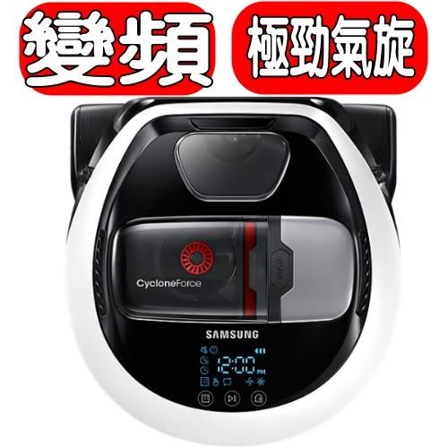SAMSUNG三星【VR10M7020UW/TW】極勁氣旋機器人