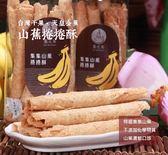 集元果-山蕉捲捲酥 300g/罐