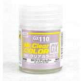 GSI 郡氏 MR.COLOR 組裝模型工具 GX110 GX透明銀色 硝基漆 油性顏料 TOYeGO 玩具e哥