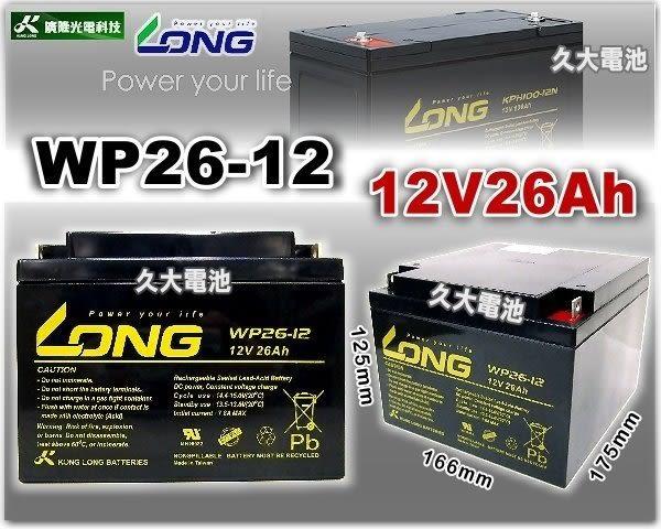 ✚久大電池❚ LONG 廣隆電池 WP26-12 12V26Ah 同 NP26-12 電動代步車 電動輪椅 捲線器 露營