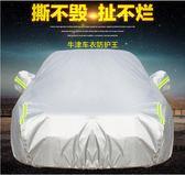 618好康鉅惠豐田新卡羅拉加厚車衣車罩防雨防曬車套