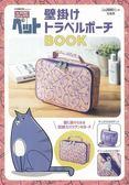 寵物當家克蘿伊可愛單品:旅行用收納袋