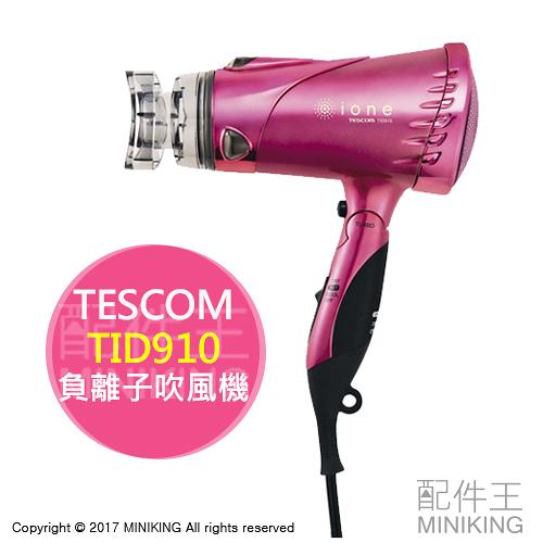 現貨 桃色 日本 TESCOM TID910 負離子 吹風機 可折疊 大風量 速乾 保濕