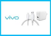 VIVO 原廠 18W雙引擎閃充充電器 + Micro USB傳輸充電線組 (密封袋裝)