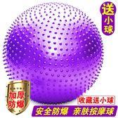 大龍球感統兒童訓練按摩球加厚防爆早教觸覺球孕婦寶寶健身瑜伽球      芊惠衣屋