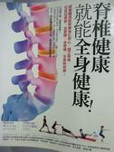 【書寶二手書T1/養生_ZIY】脊椎健康就能全身健康_臉譜製作小組