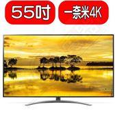 《X折》LG電視【55SM9000PWA】(含標準安裝)55吋一奈米4K電視直下式黑更黑