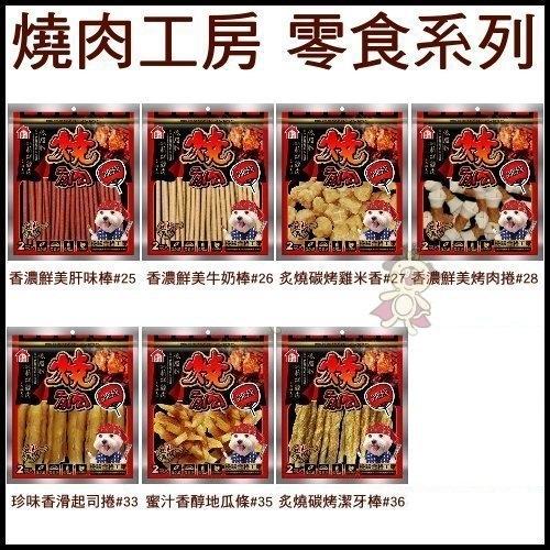 *KING WANG*【單包】燒肉工房 寵物零食/狗狗零食 零嘴(大包裝 多種口味可選)
