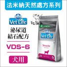 Vet Life法米納[VDS-6泌尿道磷酸銨鎂結石處方犬糧,2kg,義大利製](免運)