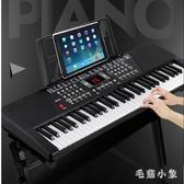 多功能電子琴初學者鋼琴家用61鍵成年人兒童女孩玩具音樂器專業88LXY7687『毛菇小象』