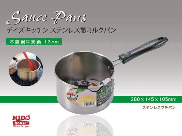 日本不鏽鋼雪平鍋/牛奶鍋/巧克力鍋/醬料鍋(13cm)《Midohouse》