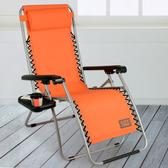 【LIFECODE】特斯林透氣無限段折疊躺椅-附置物杯架-桔色