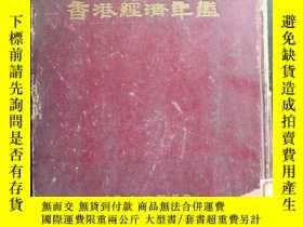 二手書博民逛書店罕見精裝本1955年《香港經濟年鑑》香港大公報編印Y14328