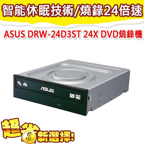 【限期3期零利率】全新 華碩 ASUS DRW-24D3ST 24X DVD燒錄機 24倍速/智能休眠 含稅