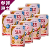 Meiji明治 明治成長配方奶粉 850gx8罐【免運直出】
