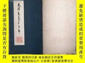 二手書博民逛書店罕見天津書畫三百年展品目錄Y14895 天津市藝術博物館舉辦 天