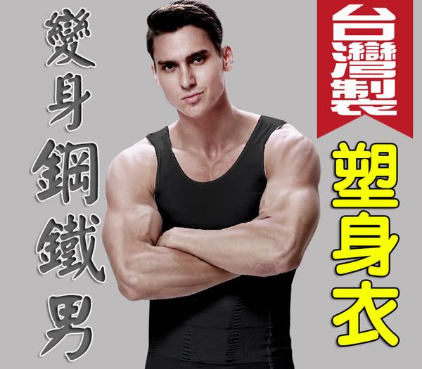 台灣製 男塑身衣 塑身背心運動背心健身塑身衣 收小腹(140D黃金比例)