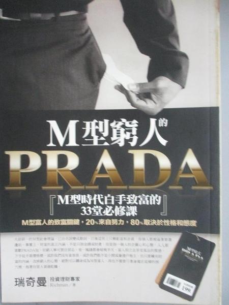 【書寶二手書T4/財經企管_NAG】M型窮人的PRADA_瑞奇曼