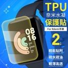小米 Redmi Watch 小米手錶超值版 紅米手錶 TPU奈米水凝保護貼 保護貼 保護膜 防刮 高清 水凝膜