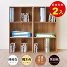《HOPMA》簡約五格櫃/收納櫃/書櫃(2入)G-S582