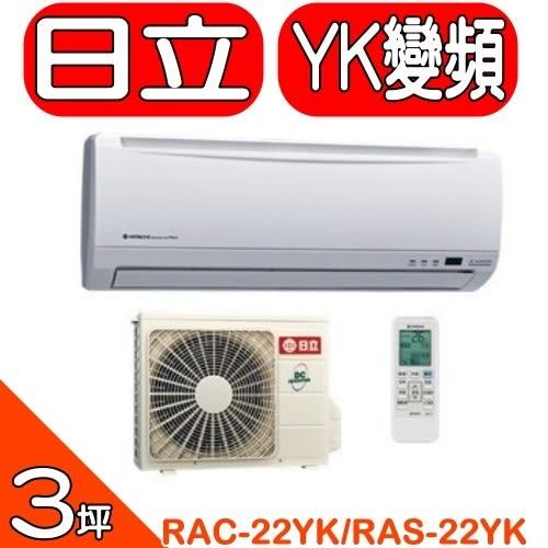 《全省含標準安裝》日立【RAC-22YK/RAS-22YK】《變頻》+《冷暖》分離式冷氣