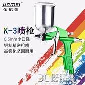 噴漆槍-佑尼美小型噴槍K3噴漆槍工具0.5mm口徑皮革小面積修補氣動噴槍 3C優購WD