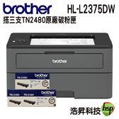 【搭TN-2480原廠碳粉匣三支】Brother HL-L2375DW 無線黑白雷射自動雙面印表機 登錄送好禮