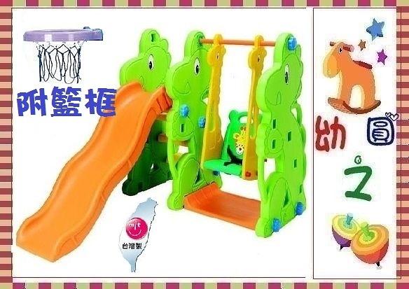*幼之圓*多功能遊戲樂園-小恐龍溜滑梯+鞦韆+投籃~台灣製~外銷精品~*台灣製~外銷精品~