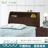 《固的家具GOOD》61-001-AG 龍達胡桃3.5尺床頭