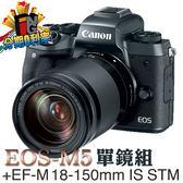 【24期0利率】 平輸貨 CANON M5 + 18-150mm KIT 保固一年 W