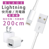 【coni shop】BLADE Lightning快充線2米+充電器配套組 現貨 當天出貨 台灣公司貨 傳輸線 充電器