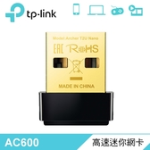 【TP-Link】Archer T2U AC600 USB 無線微型網路卡