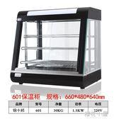 錦十邦蛋撻展示櫃保溫櫃商用食品熟食暖櫃肯德基漢堡櫃台式恒溫箱