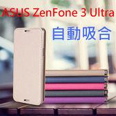 【吸合式】華碩 ASUS ZenFone 3 Ultra ZU680KL A001 6.8吋 吸合皮套/磁吸/書本式翻頁/保護套/支架斜立/軟套