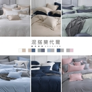 《莫代爾》雙人特大床包薄被套四件式【共6色】混搭莫代爾-麗塔LITA-