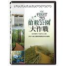 搶救公園大作戰 DVD...