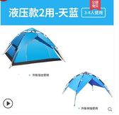 戶外帳篷全自動加厚防雨野外露營自駕游igo爾碩數位3c