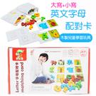 木製大寫+小寫英文字母配對卡 兒童玩具 英文字卡 木製玩具 學習玩具