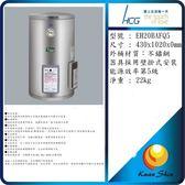 和成HCG EH20BAFQ5 壁掛式定時定溫電能熱水器(不銹鋼材質)