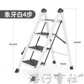 梯子家用折疊伸縮人字梯室內多功能爬梯加厚樓梯三四步小梯凳YYJ 免運快出