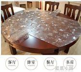 伸縮摺疊橢圓形桌布透明磨砂pvc軟玻璃防燙餐桌墊防油免洗水晶板QM 藍嵐