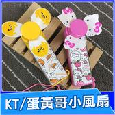 手持 風扇 Hello Kitty 蛋黃哥 KT 迷你風扇