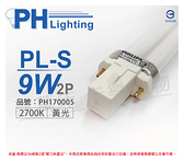 PHILIPS飛利浦 PL-S 9W 827 2700K 黃光 2P 緊密型燈管_PH170005