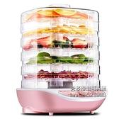 干果機家用食物烘干機水果蔬菜寵物肉類食品脫水風干機小型 每日下殺NMS