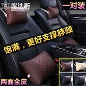 汽車頭枕護頸枕一對車載頸枕座椅枕頭車用用品 魔法街