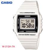 CASIO 白色大數字數位多功能膠帶電子錶 W-215H-7A 學生錶 當兵軍用錶 公司貨   名人鐘錶高雄門市