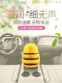 清淨機 車太太汽車車載空氣凈化器車內車用噴霧機加濕器消除異味香薰器