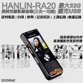 HANLIN-RA20長時效錄影錄音筆(三合一功能) (錄影/錄音/隨身硬碟8G內存)
